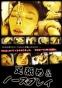 足舐め&ノーズプレイ  SHI-027